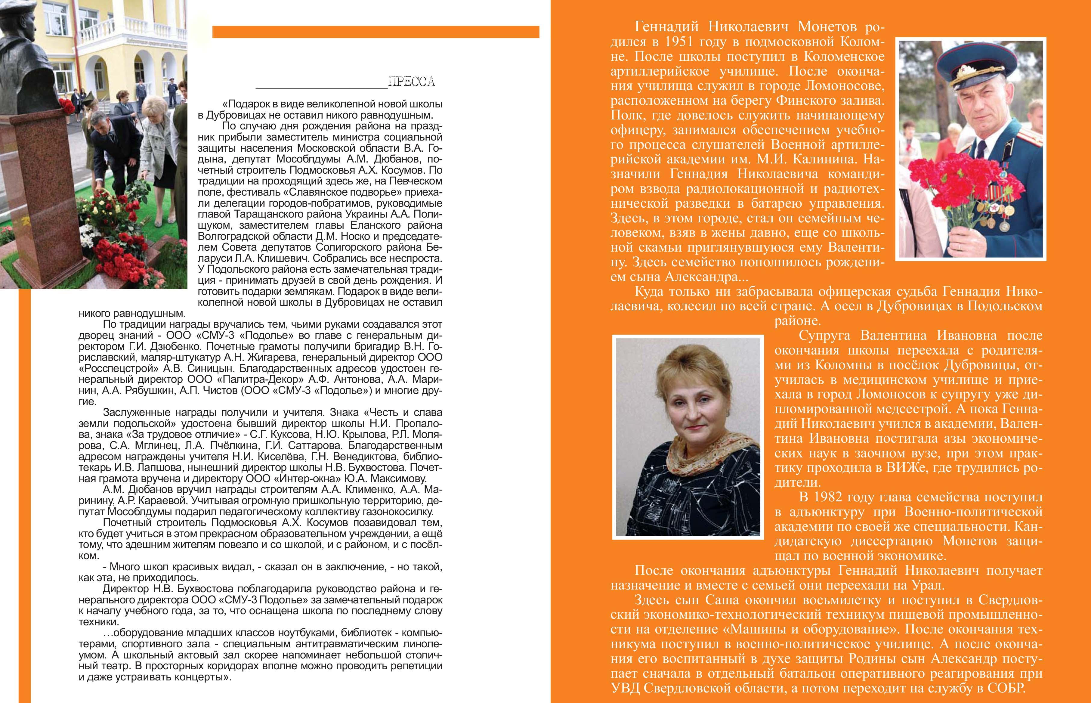 Развитие сферы образования в Подольском районе
