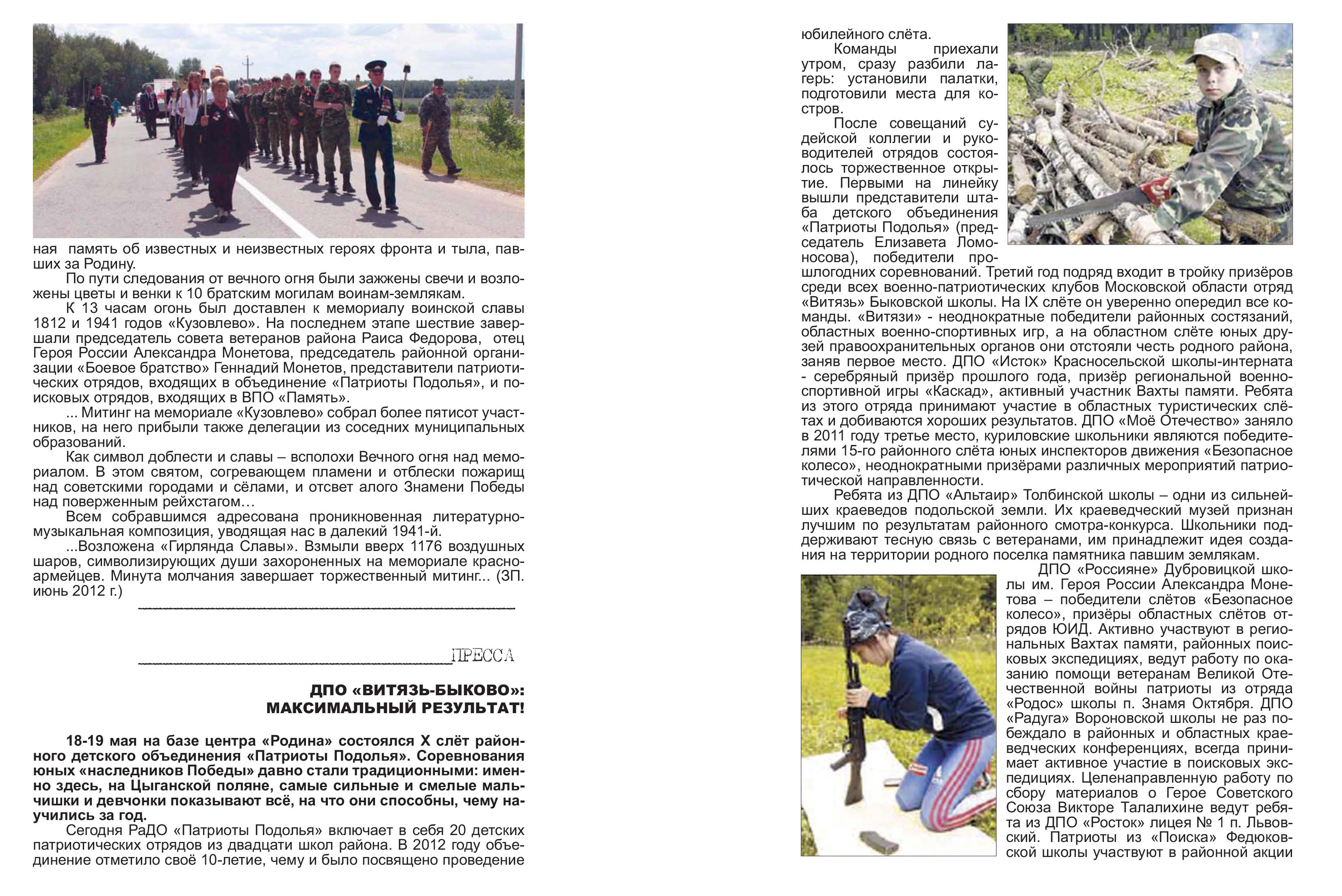 Патриотическое воспитание в Подольском районе