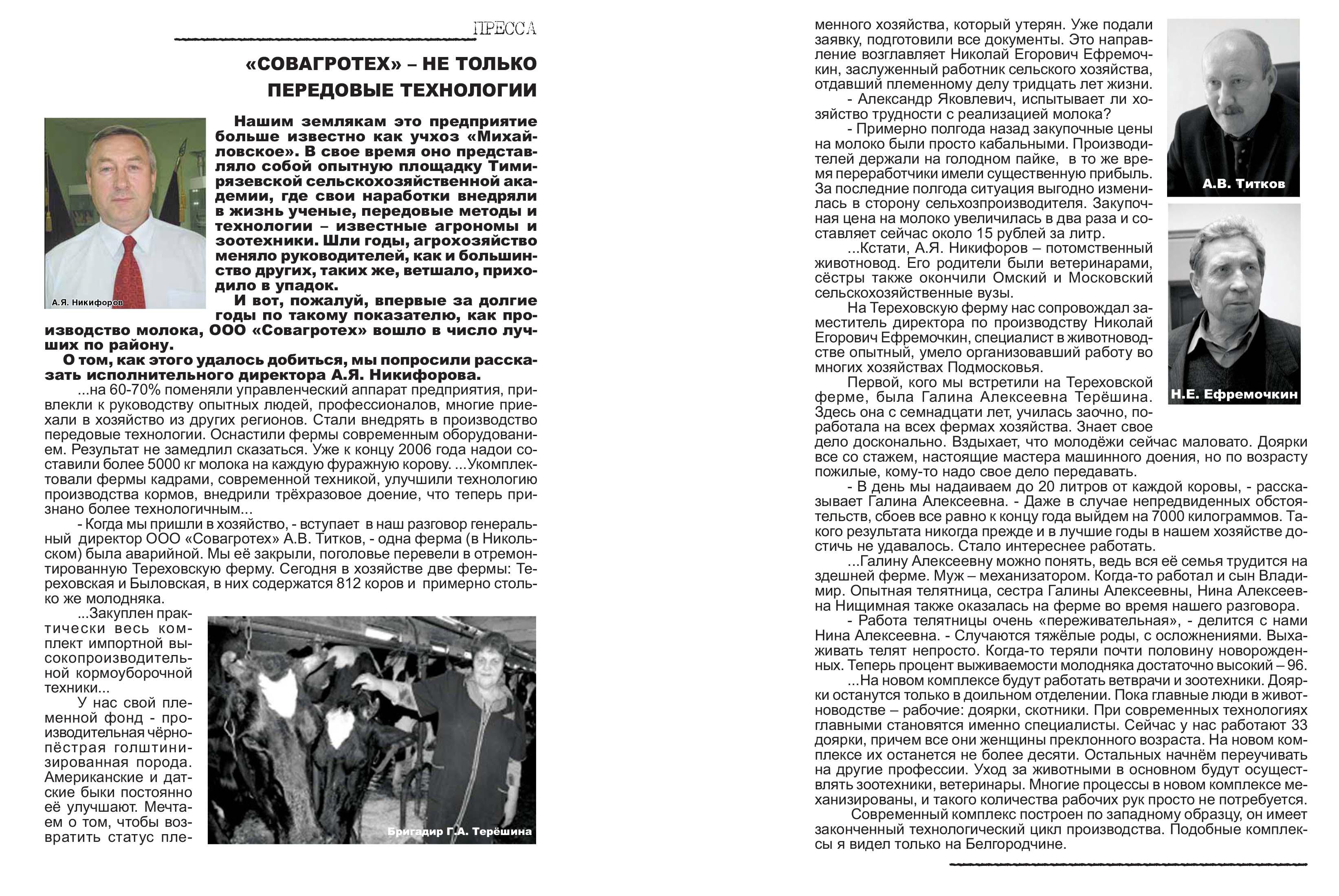 Сельское хозяйство в Подольском районе
