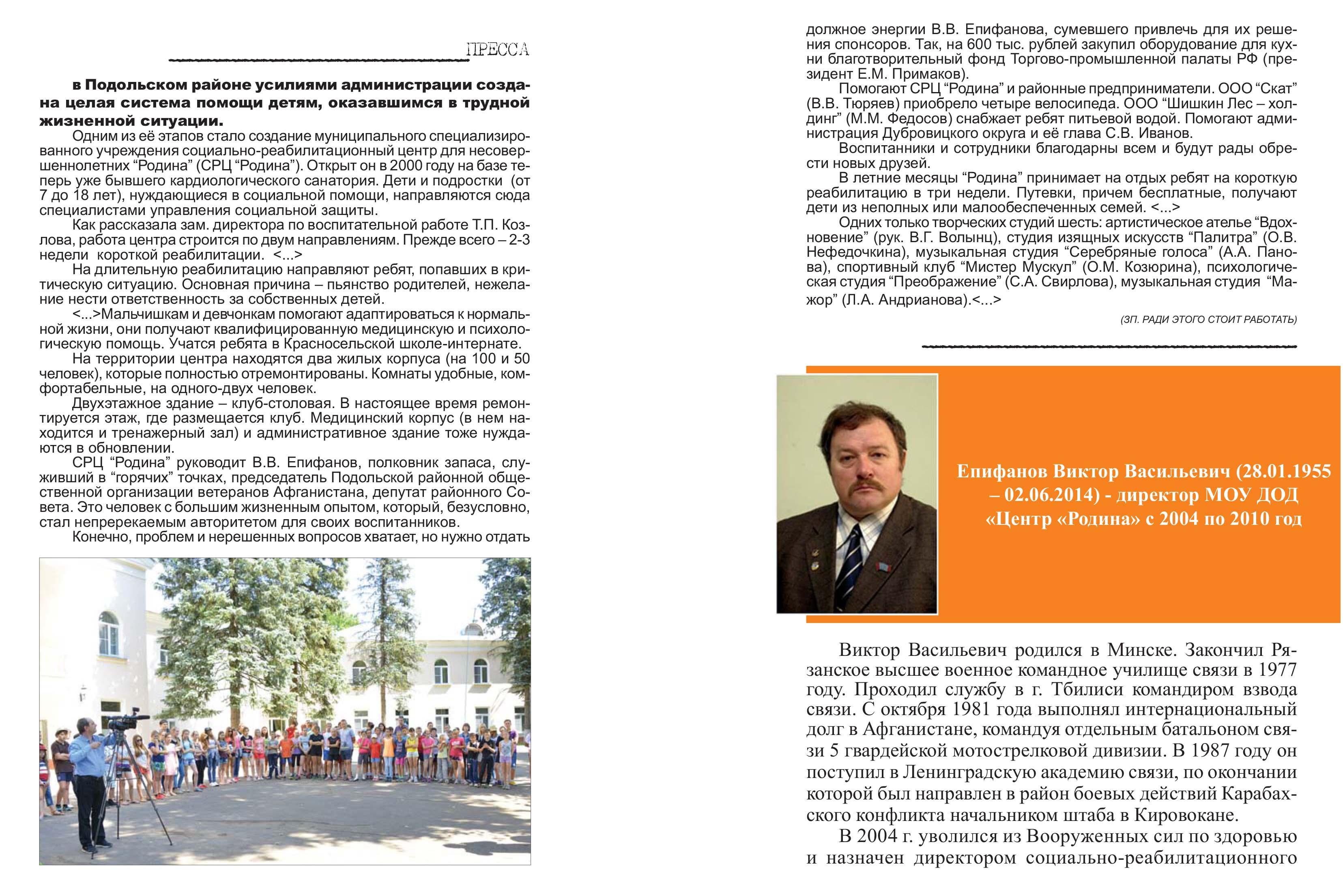 Социальная политика в Подольском районе