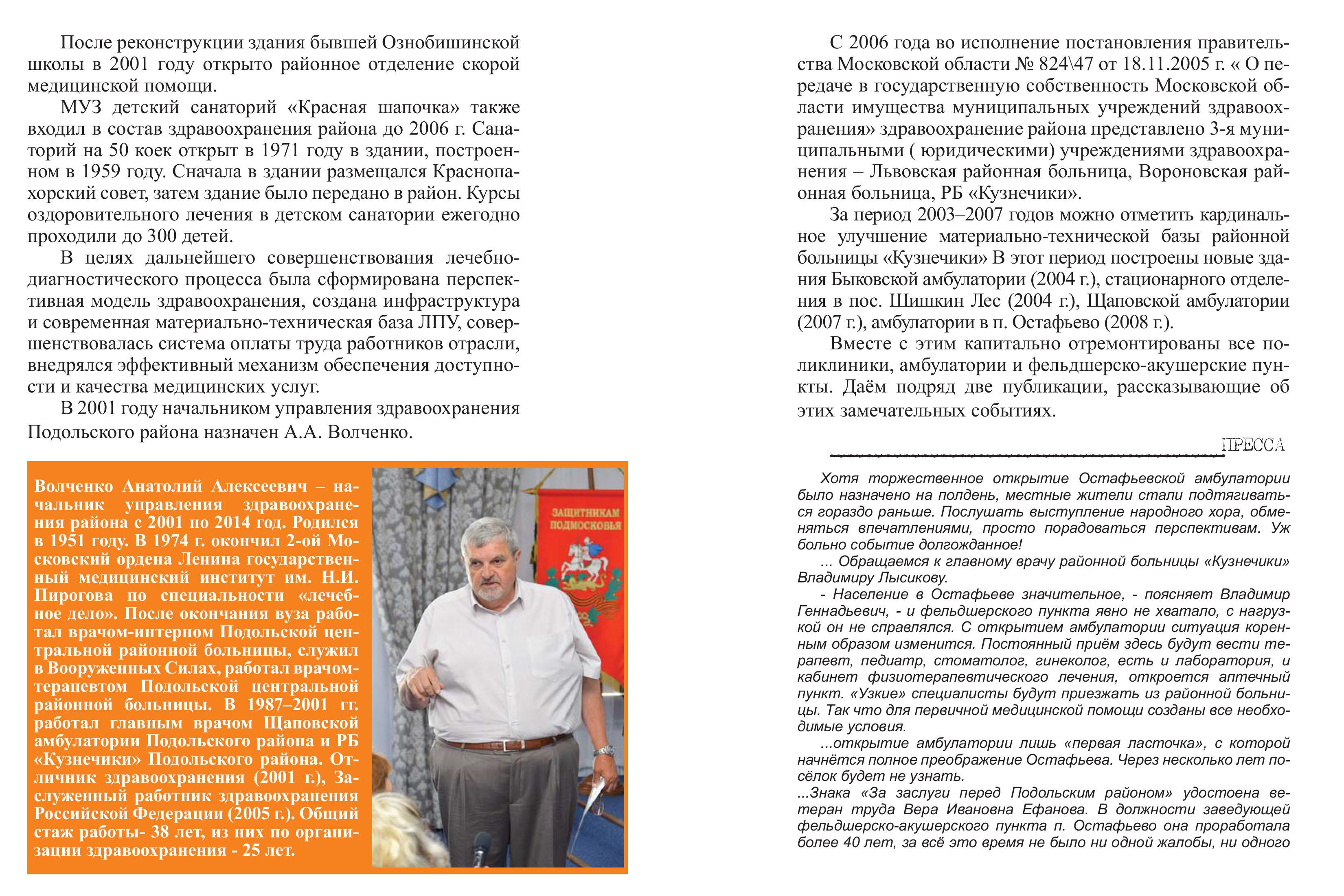 Развитие сферы здравоохранения в Подольском районе