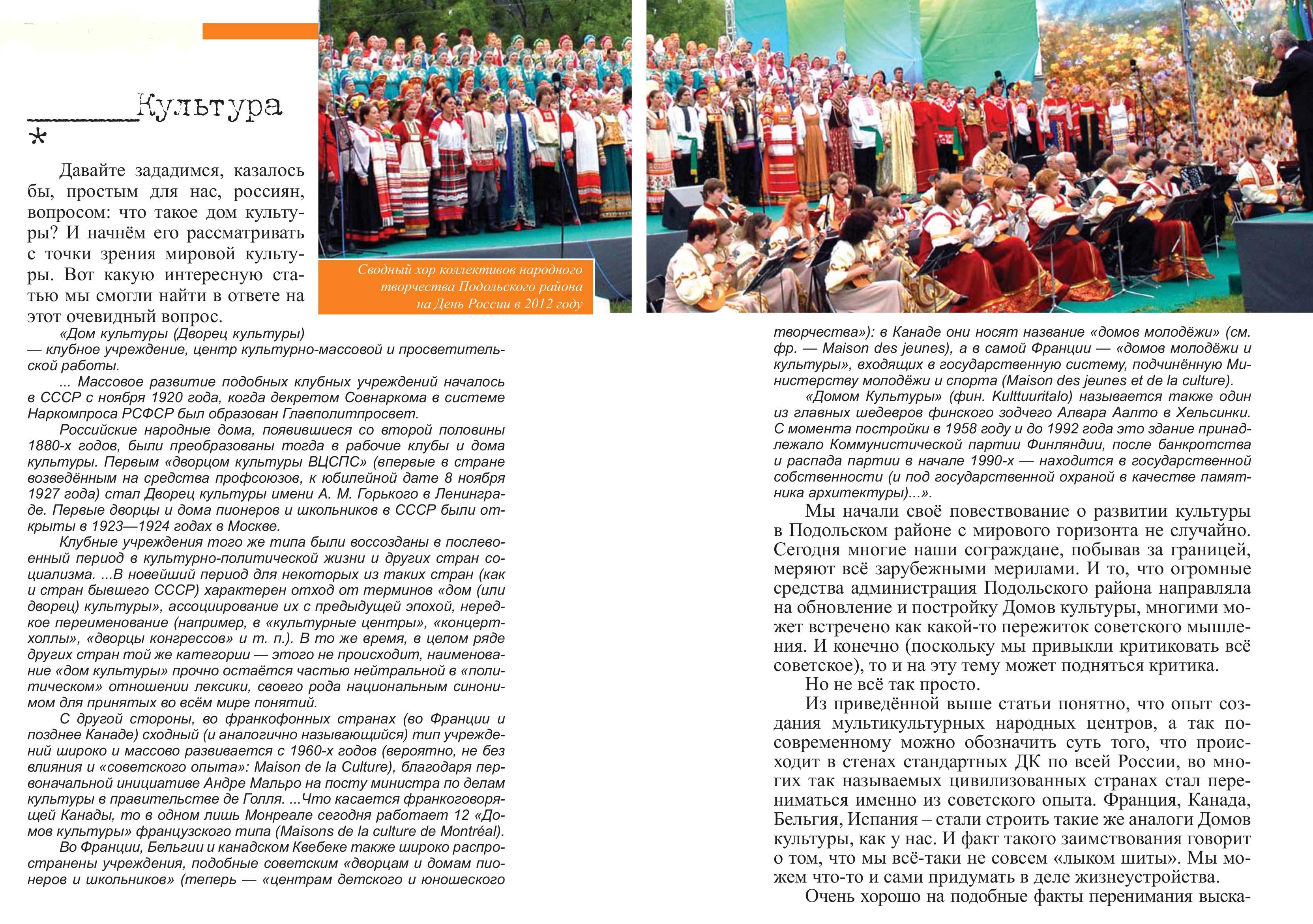 Развитие сферы культуры в Подольском районе