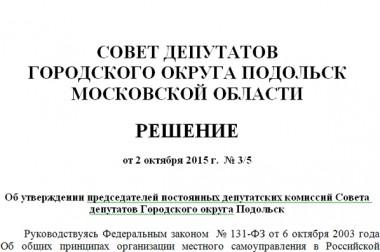 Комиссии Совета депутатов