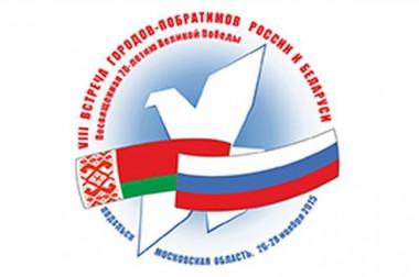 VIII встреча городов-побратимов России и Беларуси