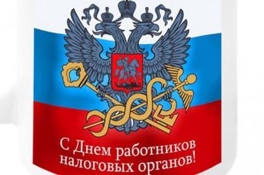 Праздник налоговой службы россии когда отмечают
