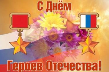 С Днём Героев Отечества!