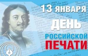 C Днём российской печати!