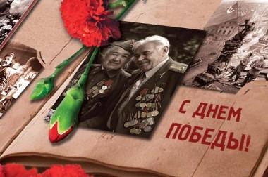 С праздником, с Днем Великой Победы!