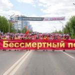 """Акция """"Бессмертный полк"""" в Подольске"""