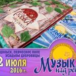 """Этно-фестиваль """"Музыка на рекой"""""""