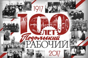 """С вековым юбилеем ветеранов и коллектив редакции газеты """"Подольский рабочий""""!"""