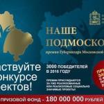 """""""Наше Подмосковье"""""""
