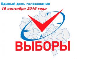 Единый день голосования 18 сентября 2016 г.