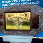 Церемония закладки первого камня в основание будущего банно-оздоровительного комплекса в микрорайоне «Кузнечики»