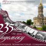 235я годовщина Подольска и Подольского уезда