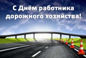 С Днём работников дорожного хозяйства!