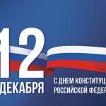 С Днем КонституцииРоссийской Федерации!