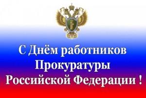 С днем работников Прокуратуры Российской Федерации!