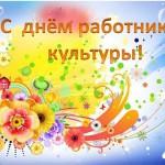 с профессиональным праздником – Днем работника культуры!