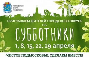 В Большом Подольске стартует месячник по благоустройству