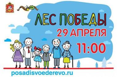 30 площадок определены в Большом Подольске для проведения акции «Лес Победы»