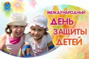 В Городском округе Подольск 1 июня пройдет множество мероприятий, посвященных Международному дню защиты детей