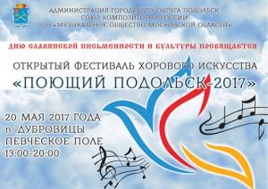 Муниципальный фестиваль «Поющий Подольск» впервые пройдет 20 мая в Дубровицах