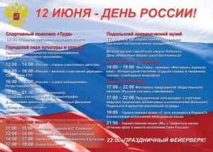 Городской округ Подольск готовится к празднованию Дня России
