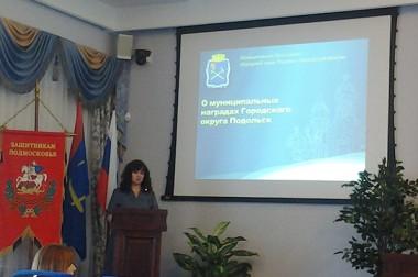 В Совете депутатов Подольска рассмотрели положение о наградах