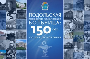 Подольской городской клинической больнице 150 лет