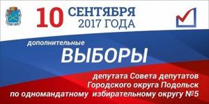 10 сентября состоятся дополнительные выборы в Совет депутатов Г.о. Подольск