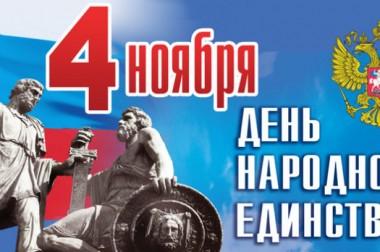Дню народного единства в Большом Подольске посвятят свои программы творческие коллективы учреждений культуры