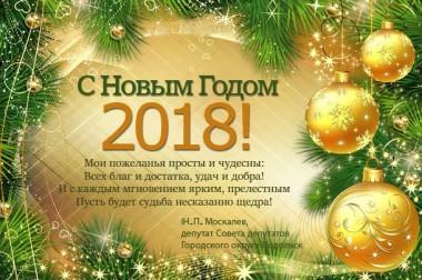 Дорогие земляки — жители Городского округа Подольск!