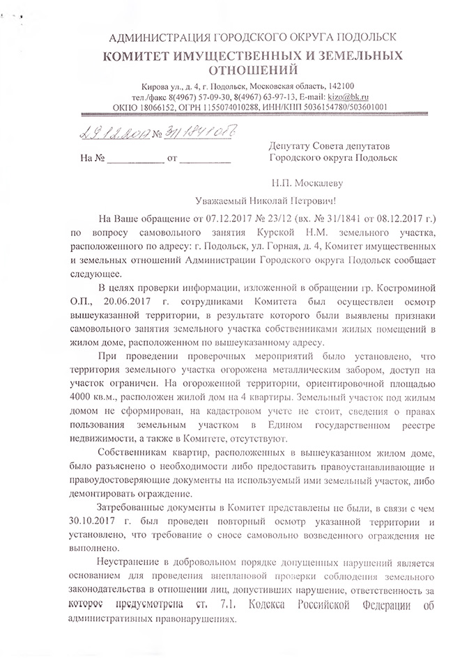 По обращению жителей будет проведена выездная проверка по соблюдению требований земельного законодательства в п. Выползово