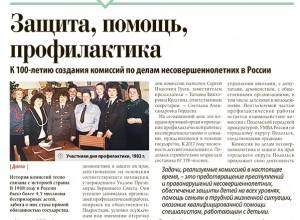 Защита, помощь, профилактика К 100-летию создания комиссий по делам несовершеннолетних в России