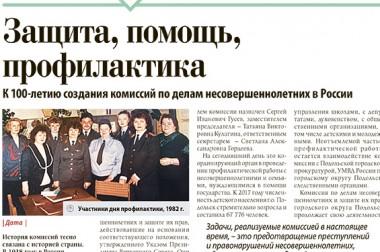 К 100-летию создания комиссий по делам несовершеннолетних в России