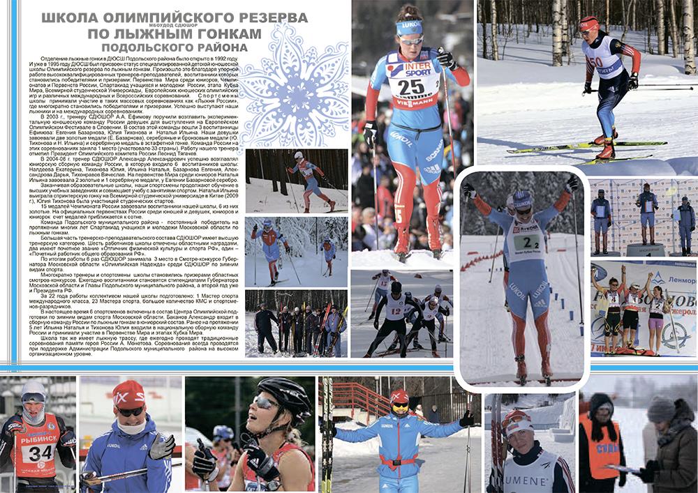 Школа Олимпийского резерва по лыжным гонкам Подольского района