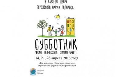 В дни проведения субботников в Подольске будет организовано 89 мест выдачи инвентаря