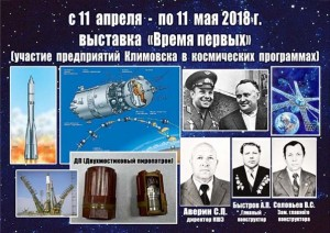 В климовском историко-краеведческом музее открылись уникальные выставки ко Дню космонавтики