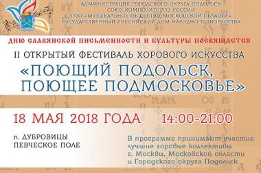В хоровом фестивале «Поющий Подольск. Поющее Подмосковье» примут участие не менее 800 исполнителей