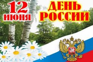 12 июня государственный праздник - День России и День принятия Декларации о государственном суверенитете России.
