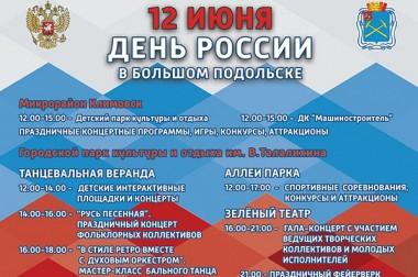 Грандиозным торжеством отметит 12 июня День России Городской округ Подольск