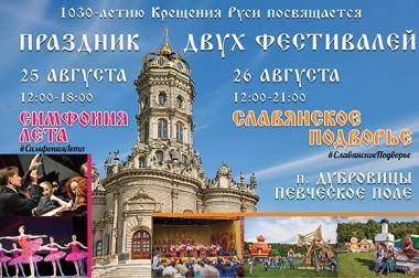 Праздник двух фестивалей — «Симфония лета» и «Славянское подворье» — пройдет в Городском округе Подольск