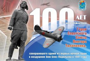 В Городском округе Подольск пройдут мероприятия, посвященные 100-летию легендарного летчика Виктора Талалихина