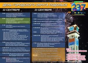 Афиша празднования 237-летия основания Подольска и образования Подольского уезда 22 и 23 сентября