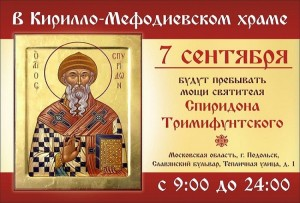 Мощи святителя Спиридона Тримифунтского будут пребывать в Кирилло-Мефодиевском храме Подольска 7 сентября