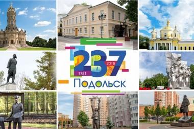 Празднование 237-летия основания Подольска и образования Подольского уезда состоится 22 и 23 сентября