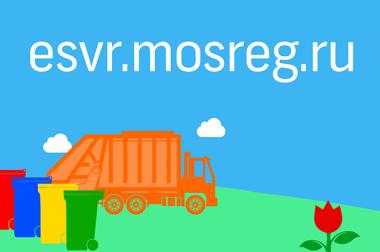 Сведения в Кадастр отходов Московской области необходимо предоставить до 20 апреля 2019 года