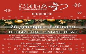 В рамках областной акции «Зима в Подмосковье»