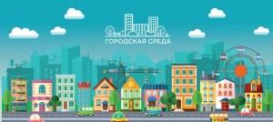 Подольск примет участие во Всероссийском конкурсе лучших проектов создания комфортной городской среды в 2019 году